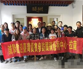 """""""2017年从北京到拉萨——民族文化之旅"""" 在西藏圆满举行"""