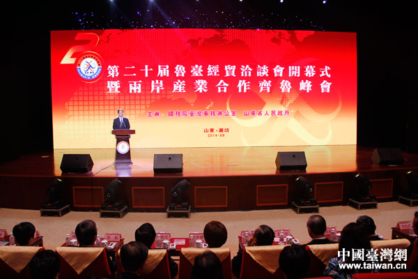 第二十届鲁台经贸洽谈会1日上午在潍坊开幕。