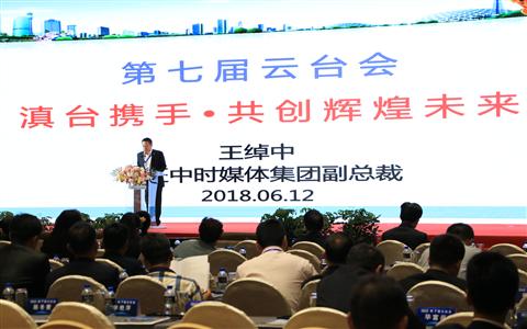 云台经济社会发展主题演讲成功举办