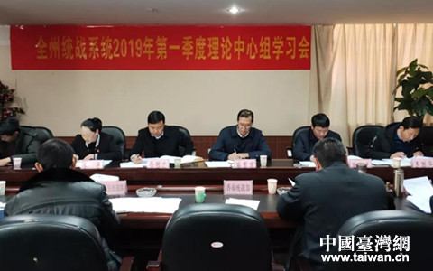 迪庆州委统战部理论学习中心组集中学习习近平总书记在《告台湾同胞书》发表40周年纪念会上的重要讲话精神