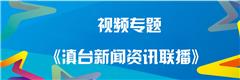 视频专题《滇台新闻资讯联播》
