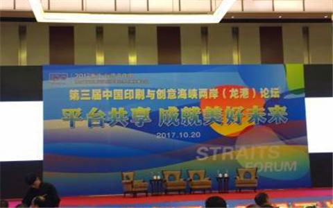 海峡两岸印刷文博会开幕 浙江苍南搭平台助产业融合
