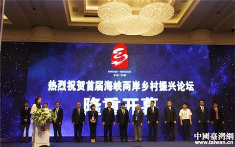 首届海峡两岸乡村振兴论坛宁海举行 签约项目超百亿元