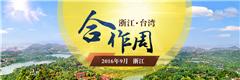 2016浙江·台湾合作周