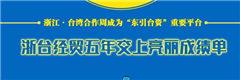 浙台经贸五年成绩单