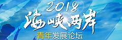 2018年海峡两岸青年发展论坛