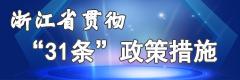 """浙江省""""31""""条政策措施"""
