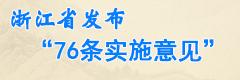 """浙江省发布""""76条实施意见"""""""