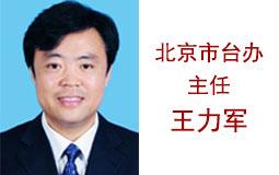 北京市台办主任王力军.jpg