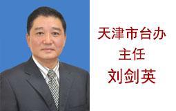 天津市台办主任刘剑英