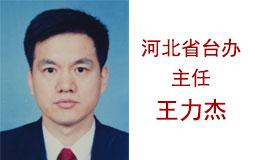 河北省台办主任王力杰