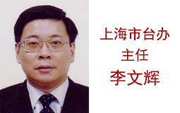 上海市台办主任李文辉