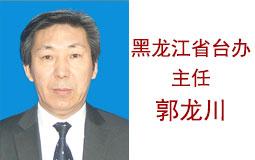 黑龙江省.jpg