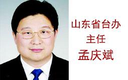 山东省台办主任孟庆斌