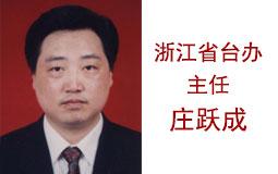 浙江省台办主任庄跃成