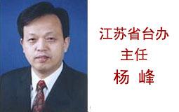 江苏省台办主任杨峰