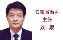 安徽省台办主任刘泉