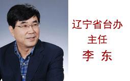 辽宁省台办主任 李东