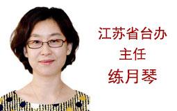 江苏省台办主任练月琴