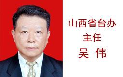 山西省台办主任吴伟