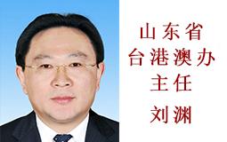 山东省台港澳办主任刘渊