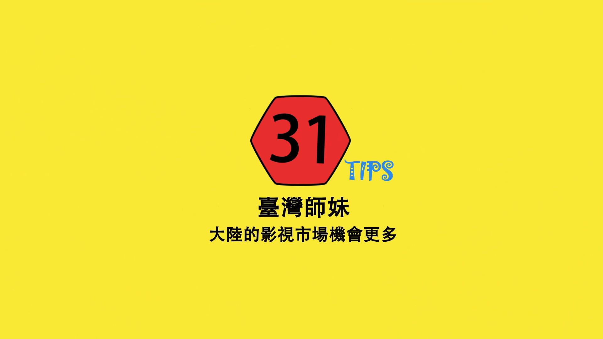 台湾师妹:大陆的影视市场机会更多_batch.mp4_20180810_082114.743.jpg