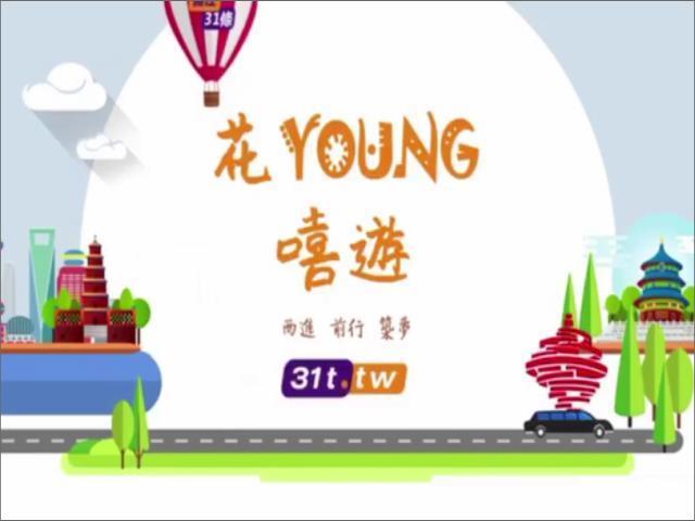"""""""花young嘻遊""""青岛站打卡"""