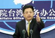 国台办:鼓励台湾各界参与海南发展