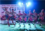广州首届台湾少数民族文化节开幕