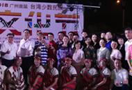 广州首届台湾少数民族文化节举行 促粤台民族文化深度融合