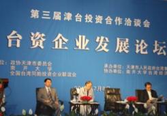106个台资项目将落户安徽 投资总额达285亿元