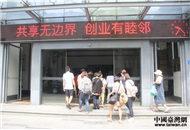 【海峡论坛】两岸学者参访龙山文创园 感受厦门文创活力