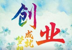 """台湾教育者谈大陆""""双创"""":大陆的发展有目共睹"""