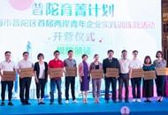 """上海""""普陀育菁计划""""邀两岸青年结伴实践"""