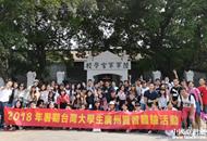 在穗实习台湾学生开启岭南文化之旅