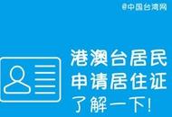 """已设64个受理点!惠州9月起可办理""""港澳台居民居住证"""""""