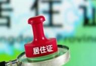 贵州:99个受理点可申领发放港澳台居民居住证