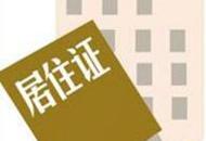 湖南发放首批14张港澳台居民居住证