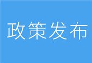 【31条在上海】闵行区发布惠台38条政策