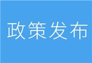 """""""广西惠台80条措施""""出台(全文)"""