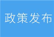 """【31条在陕西】陕西发布""""60条实施意见""""促进陕台交流合作"""