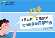 图解:江苏出台76条实施意见 助台胞享受同等待遇