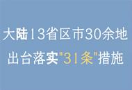 """大陆13省区市30余地出台落实""""31条""""措施 获台胞普遍肯定"""