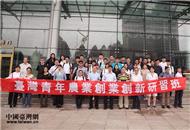 惠台政策显磁吸效应 台湾民众愿赴大陆就业创业