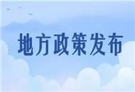 """【31条在辽宁】辽宁发布""""52条实施意见"""" 促进辽台经济文化交流合作"""