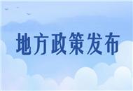 """第十四届""""湘台会""""10月启幕 将发布59条""""湘版""""惠台措施"""