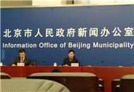 重磅!北京市发布55条惠台措施(全文)