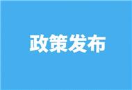 """【31条在河南】河南发布""""60条实施意见"""" 促进豫台合作交流"""