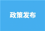 """【31条在青岛】青岛市出台""""惠台64条措施"""" 促进靑台经济文化交流合作"""