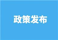 【31条在浙江】如何申请使用科技创新券
